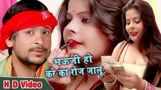 New Bhojpuri Song 2018    बतावअ नवको भाउजी    Batava Navko Bhauji    Deepu Dehati