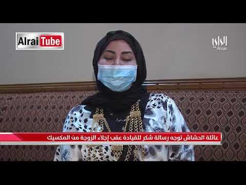 نشرة أخبار الراي 2020 05 21 تقديم أحمد العنزي