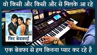 Wo Kisi Aur Se Instrumental | Phir Bewafai | Ek   - YouTube