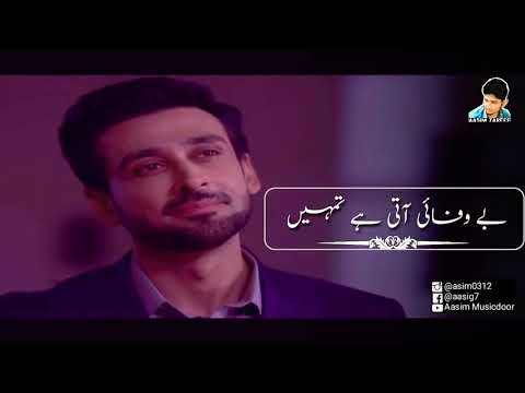 Download Sami Khan Best | Bewafai Aati Hai Tumhe | Heartbreaking Whatsapp Status Video | Pakistani Drama HD Mp4 3GP Video and MP3