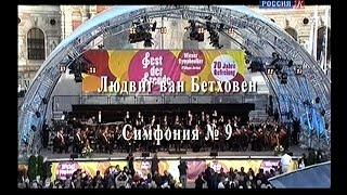 Бетховен. 9-я симфония. Вена, Площадь Героев. Концерт Венского СО. Дирижер Филипп Жордан.