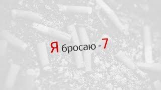 Я БРОСАЮ! 7 серия. Не курю! Месяц без никотина! Дневник