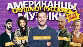 Американцы Слушают Русскую Музыку #64 КРИД, КИРКОРОВ, КОРЖ, MIYAGI, ЛСП, FEDUK, ЭЛДЖЕЙ, KIZARU, PLC