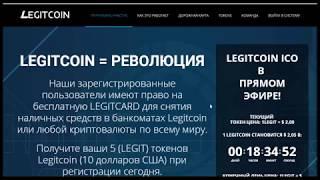 Legitcoin Airdrop Bounty - 5 Legitcoin Free + Legitcoin Refferal