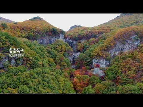 무협지 배경같은 절경 폭포~ 밀양 층층폭포 | KBS뉴스9 ID, 20191104(월)