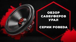 Обзор сабвуферов URAL серии Pobeda: Ural Pobeda 12/Ural Pobeda 15/Ural Pobeda 18