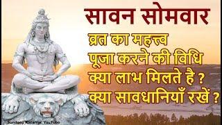 श्रावण सोमवार Sawan Somvar Significance, Monday Fast, Shiv Worship Method, Benefits and Precautions