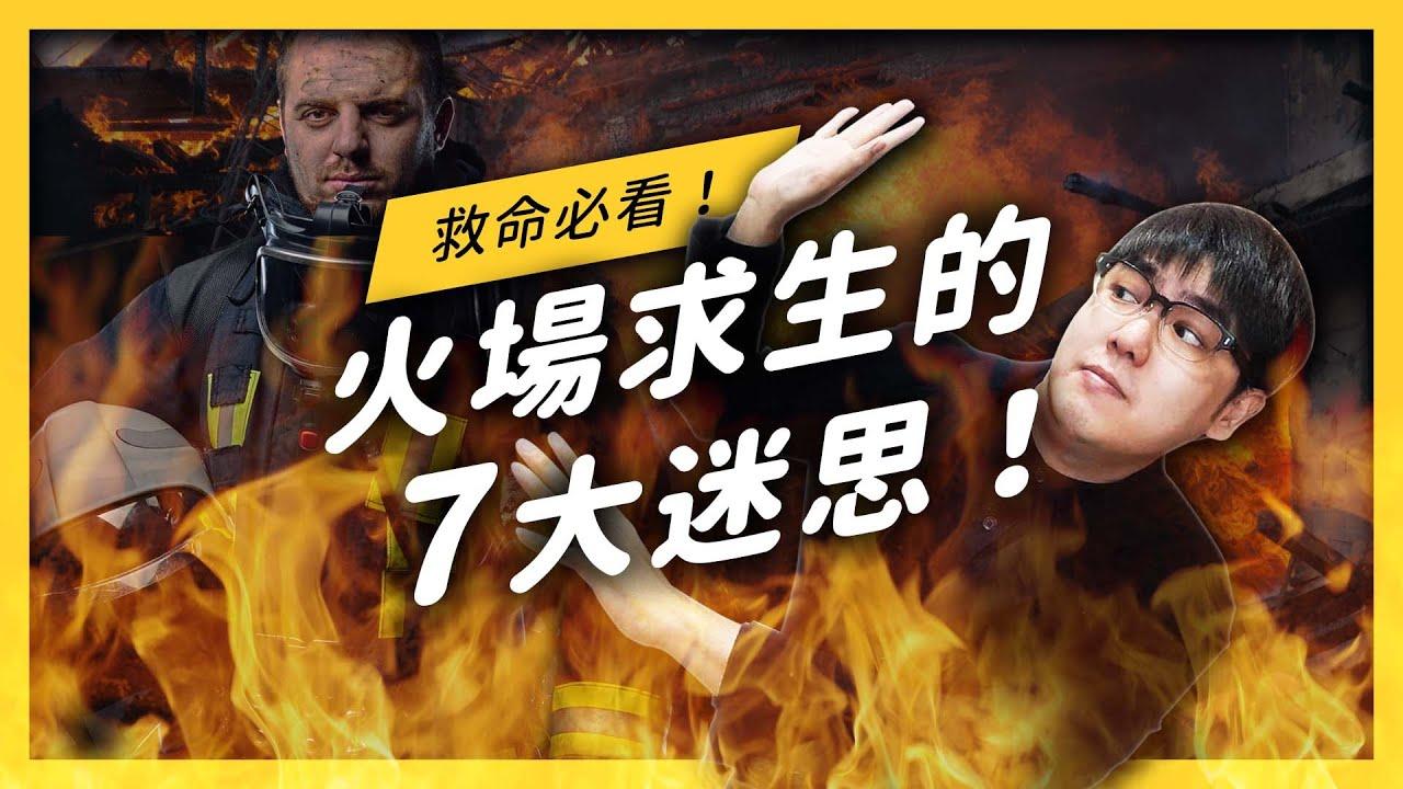 原來以前都背錯!火災不要往上跑、也不要再去找濕毛巾了!想在火場求生,你一定要先破除的7大迷思!| 志祺七七