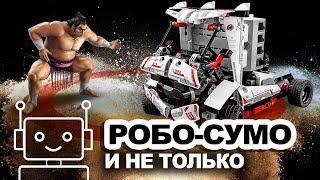 Роботы из лего на соревнованиях по робототехнике