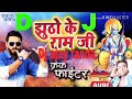 Crack fighter jhutho ke Ramji Dil Tu Banawala Ho DJ song jhutho Ke Ram Ji Dil to Barwala Ho DJ song video download