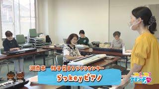 がんばらずに楽しく弾こう♪「らっkeyピアノ」湖南市 柑子袋まちづくりセンター