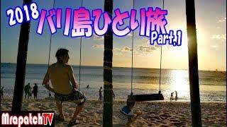 バリ島ひとり旅2018.part1MrapatchTV