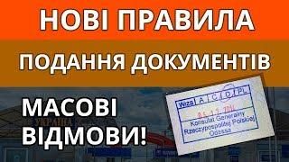 Нові правила подачі документів! Українці отримують масові відмови у відкритті візи!