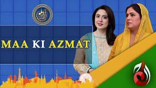Maa Ki Azmat | Sidra Iqbal | Aaj Entertainment