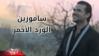 El Ward El Ahmar - Samo Zaen الورد الاحمر - ساموزين