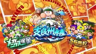 モバイルゲーム「実況パワフルプロ野球」プロモーションムービー