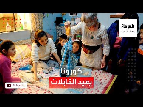 العرب اليوم - شاهد: نساء يلجأن إلى الولادة في المنازل خوفًا من