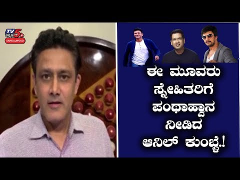 Cricketer Anil Kumble Accepted The Challenge From Golden Star Ganesh |Poetry Reading| TV5 Sandalwood