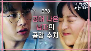 Because This Is My First Life 공대 나온 남자 김민석 & 결혼이 하고 싶은 여자 김가은 (feat.남녀 차이) 171016 EP.3