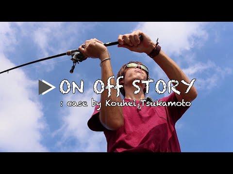 ON Off STORY ~case by Kouhei Tsukamoto~