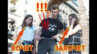 ПИКАП ПРАНК: Девушка трогает за ЧЛЕН!!! РЕАКЦИЯ!!! ПРИКОЛ!! VIBRATOR!!!
