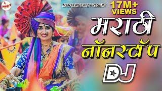 नॉनस्टॉप मराठी डिजे | Nonstop Marathi Dj Song 2021 | Dj Marathi Nonstop Song 2021 | Marathi Beatz