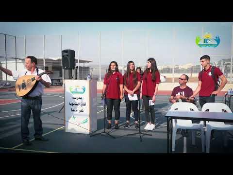 افتتاح السنه الدراسية 2018-2019 مدرسة آفاق الثانوية كفرمدا