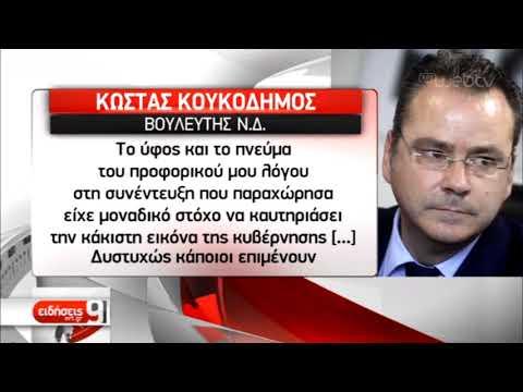 Επίθεση της κυβέρνησης στον Κυρ. Μητσοτάκη με αφορμή τις δηλώσεις Κουκοδήμου | 16/2/2019 | ΕΡΤ