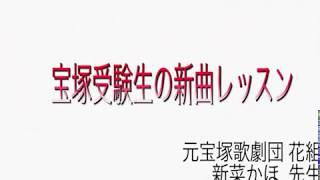 新菜先生の新曲レッスン④のサムネイル画像
