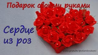 """Букет из конфет """"Сердце из роз"""". DIY sweet bouquet """"heart of roses"""""""