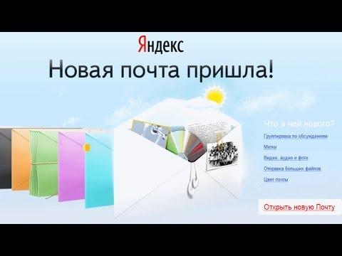 Видеообзор Яндекс.Почта