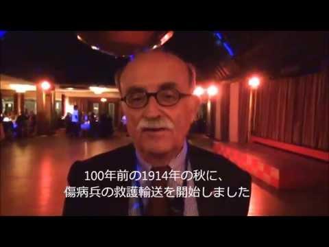 AFS日本60周年お祝いメッセージ_Dr. Roberto Ruffino