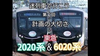 【迷列車】【東急2020系】【東急6020系】 迷列車で行こう 第二回 計画の大切さ