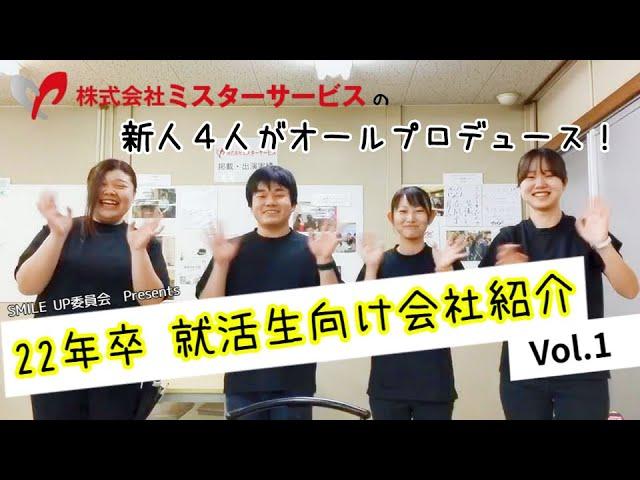 【Vol.1】就活生向け会社紹介MOVIE 株式会社ミスターサービス