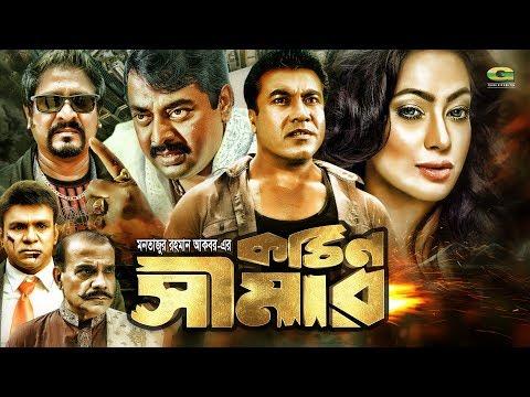 Bangla HD Movie | Kothin Simar | কঠিন সিমার | ft Dipjol, Manna, Popy, Amit Hassan , Moyuri