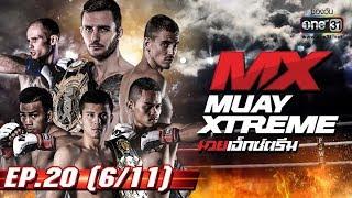 MX MUAY XTREME | EP.20 (6/11) | 4 ส.ค. 62 | one31