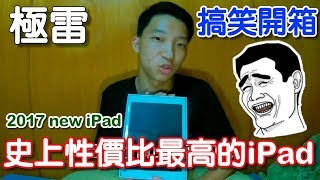 2017 new iPad史上性價比最高的平板開箱?!CP值真的爆表了拉! !(2017 new iPad Unboxing & Review) 【極雷】