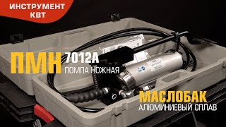 ПМН-7012А (КВТ) foot-operated hydraulic pump