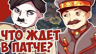Новая Румыния в День Победы 4! Подробности Патча
