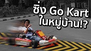 ซื้อ Go Kart ขับเล่นในหมู่บ้านได้ไหม!? x Speed Drifters