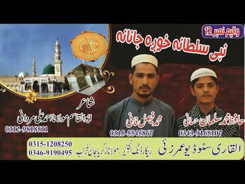 Pashto new naat salman mashoom nnabi sultana khoga janana