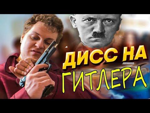 ПЕСНЯ НАОБОРОТ - Дисс на АЗИНО ТРИ ТОПОРА - МС ХОВАНСКИЙ