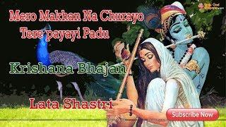 lata shastri ki awaz mein krishna bhajan