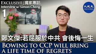 (Hong Kong) Exclusive Interview with Simon Cheng 1 (English Subtiles)