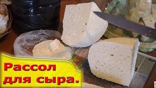 Домашний сыр,кавказский в банках солим рецепт. Как засолить сыр.