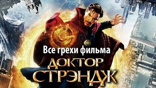 "Все грехи фильма ""Доктор Стрэндж"""