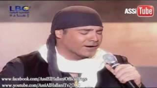 اغاني حصرية Assi El Hallani - Sawt El Heda   2011   عاصي الحلاني - صوت الحدي   سوبر ستار تحميل MP3