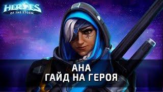 АНА - гайд на героя по Heroes of the Storm