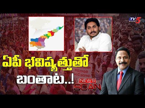 LIVE: ఏపీ భవిష్యత్తుతో బంతాట.. !  | News Scan Live Debate with Ravipati Vijay | TV5 News
