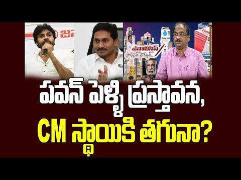 పవన్ పెళ్ళి ప్రస్తావన, CM స్థాయికి తగునా?||Jagan's cheap comments on Pawan Kalyan||